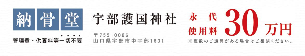 納骨堂、永代使用料30万円。管理費、供養料等不要。