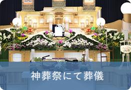 終活プログラム 神葬祭にて葬儀